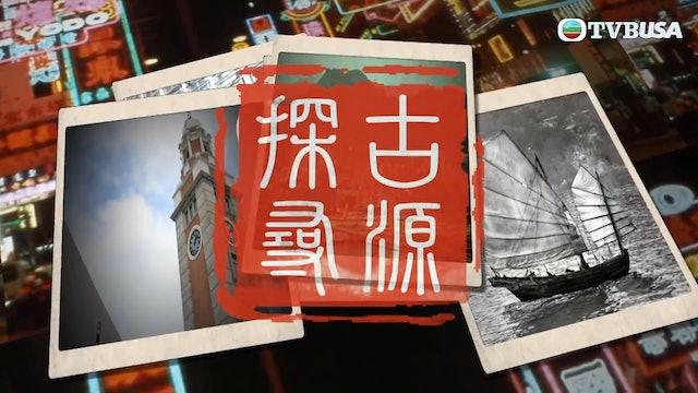 探古尋源    08.12.2020   香港大學