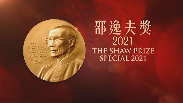 邵逸夫獎2021 The Shaw Prize Special 2021