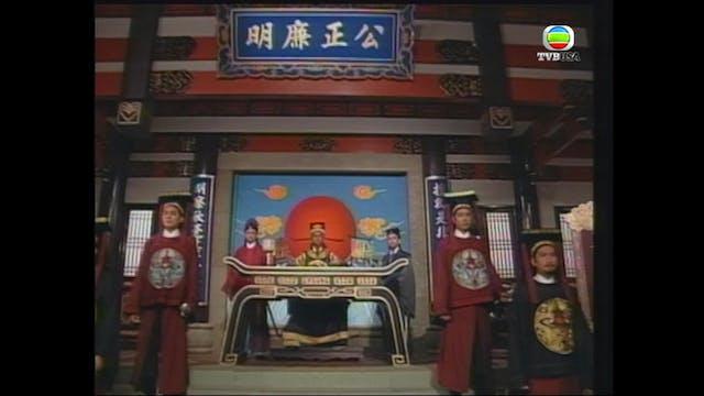 包青天 第29集
