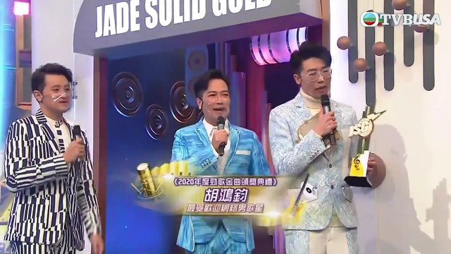 2020年度勁歌金曲頒獎典禮 第03節