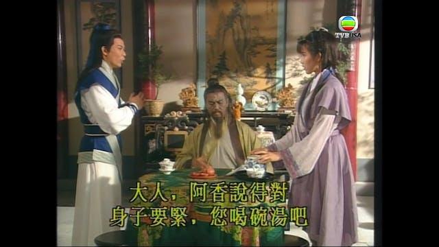 包青天 第04集
