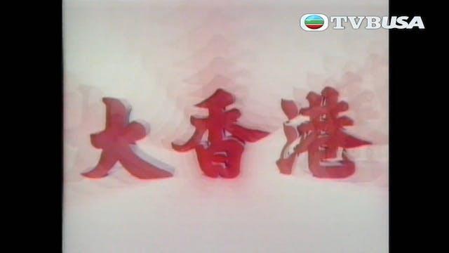 大香港 第09集