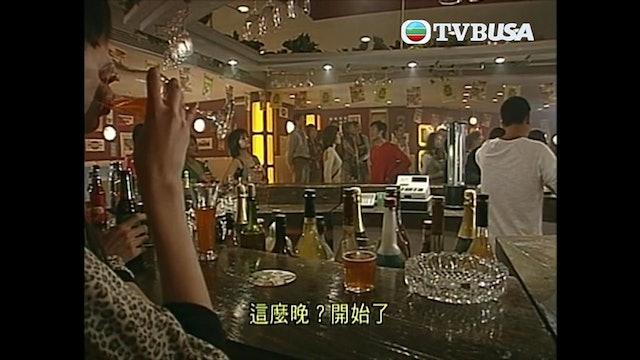 愛情全保 第04集