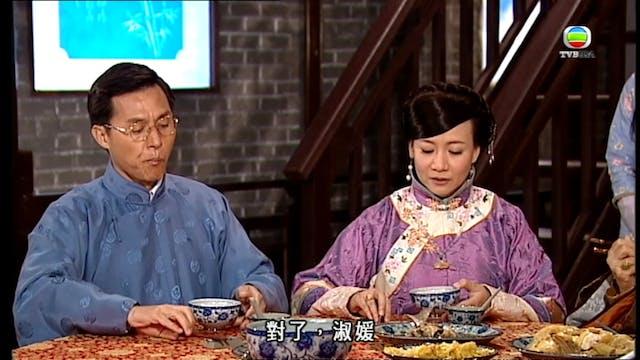 東山飄雨西關晴 第11集