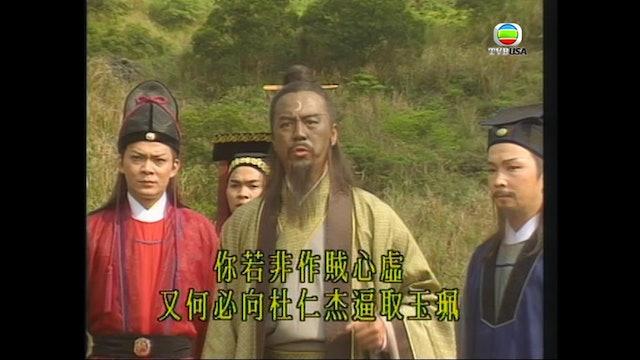 包青天 第15集