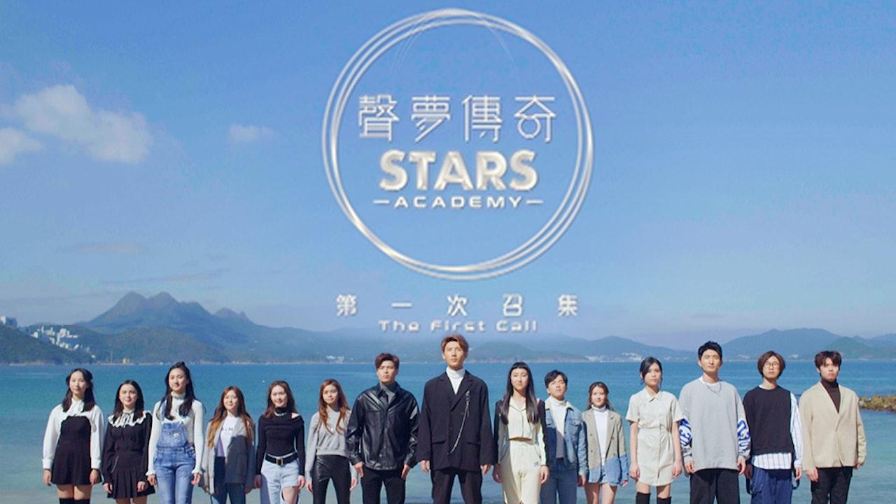 聲夢傳奇第一次召集 Stars Academy