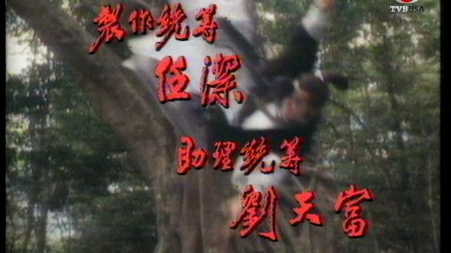 楚留香 第06集