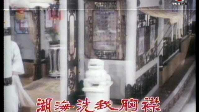 楚留香 第16集