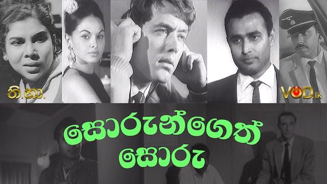 Sorungeth Soru Sinhala Film