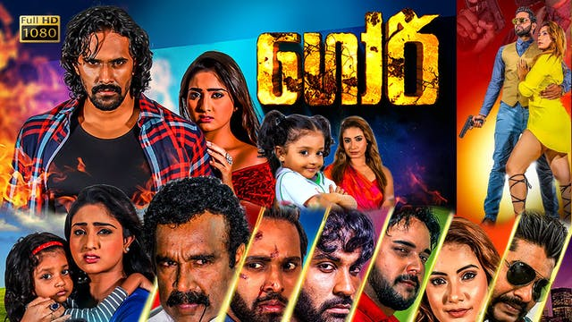 Goree Sinhala Film (Full HD)