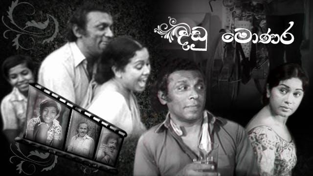 Dandu Monara Sinhala movie