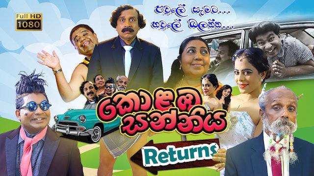 Colamba Sanniya Returns Sinhala Movie (Full HD)