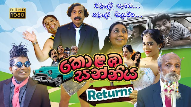 Colamba Sanniya Returns Sinhala Movie (Full HD)