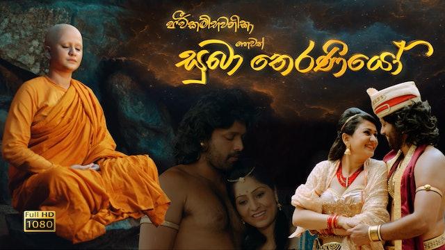 Suba Theraniyo Sinhala Film (Full HD)