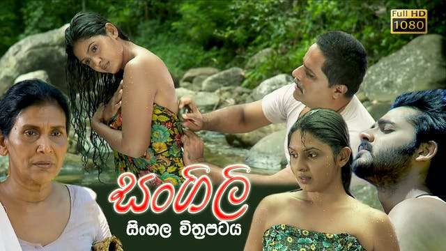 Sangili Sinhala Film (Full HD)