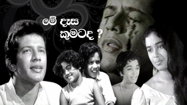 May Desa Kumatada Sinhala Film