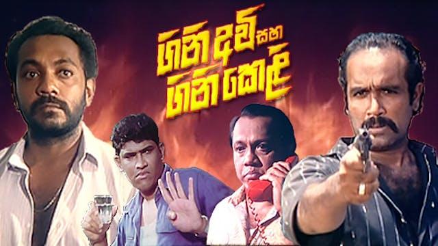 Gini Avi Saha Gini Keli Sinhala Film