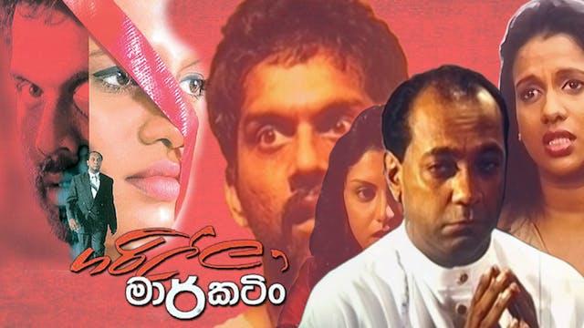 Guerilla Marketing Sinhala Film