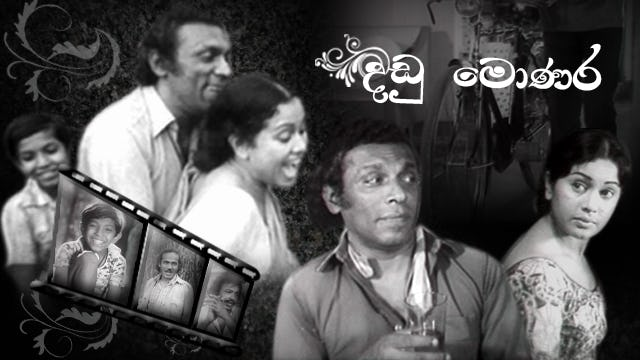 Dandu Monara Sinhala movie