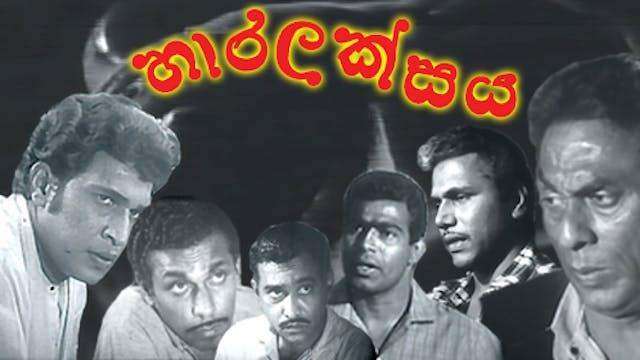 Haaralakshe Sinhala Film