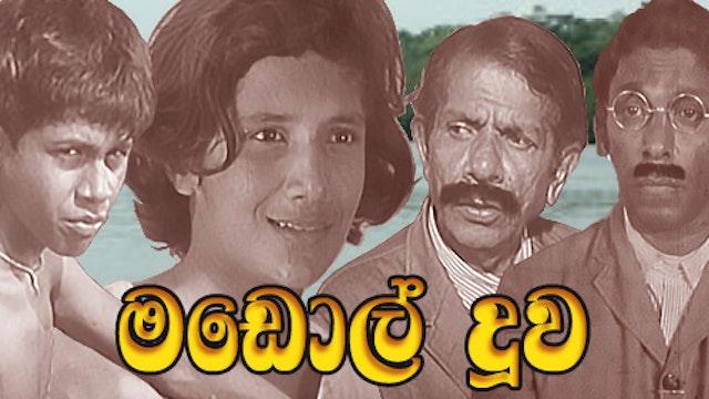 Madol Doowa Sinhala Film