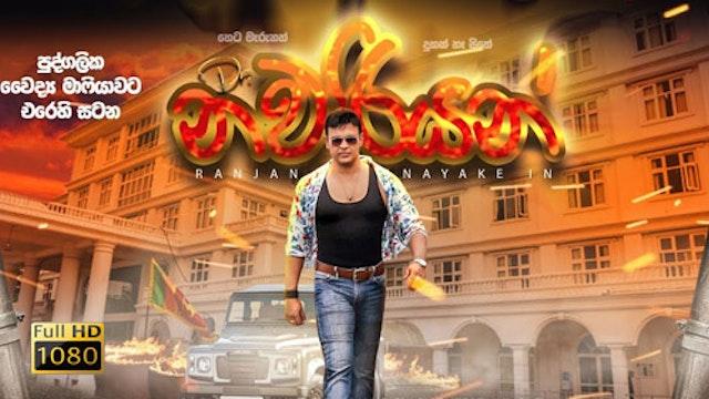 Dr.Nawariyan Sinhala Film (FULL HD)