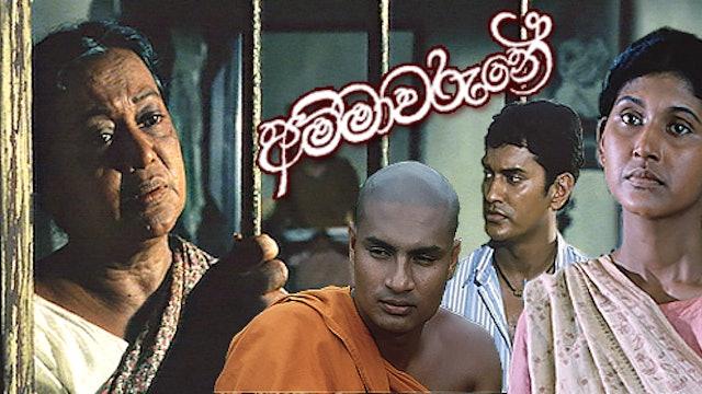 Ammawarune Sinhala Film