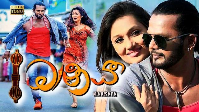 Maanaya Sinhala Film (Full HD)