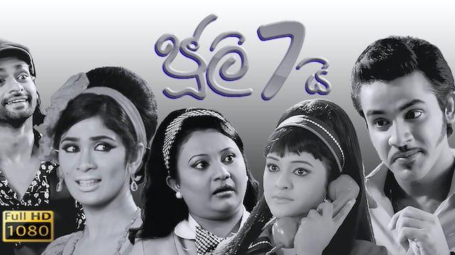 July Hathai Sinhala Film (HD)