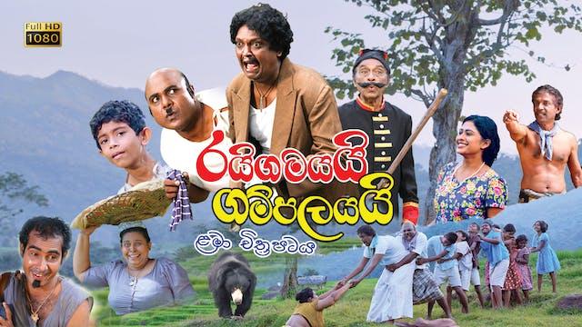 Raigamai Gampalayai Sinhala Film (Full HD)