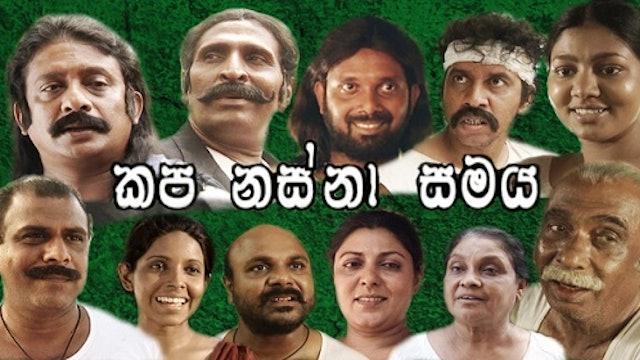 Kapa Nasna Samaya Episode 18