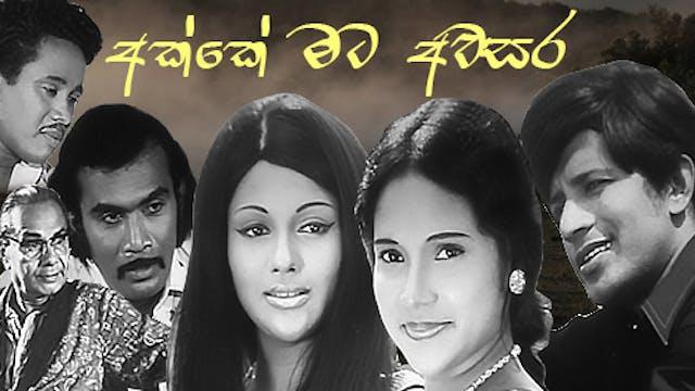 Akke Mata Avasara Sinhala Film