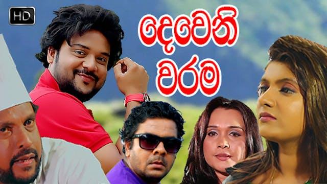 Deveni Warama Sinhala Film (HD)