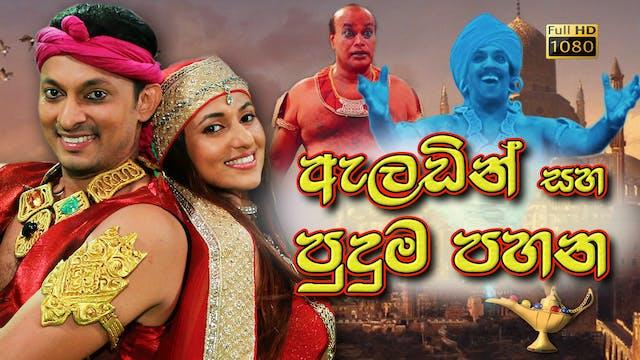 Aladin Saha Puduma Pahana (Full HD)