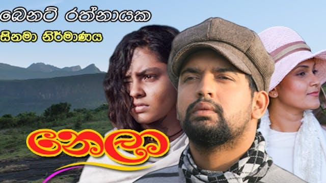 Nela Sinhala Film (Full HD)