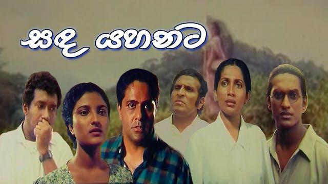Sanda Yahanata Sinhala Film