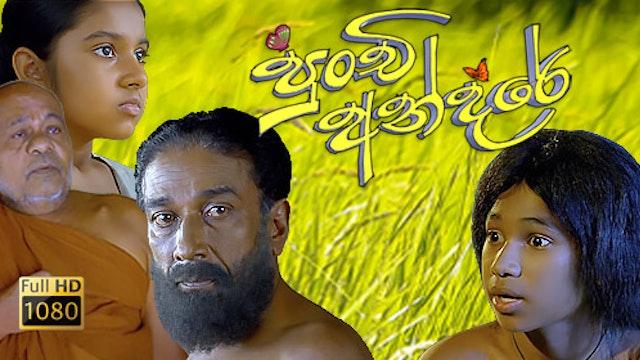 Punchi Andare Sinhala Film (HD)