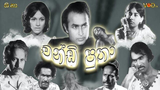 Chandi Putha Sinhala Film