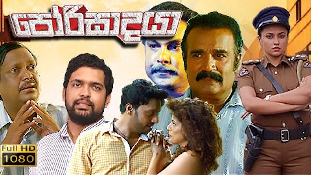 Porisadaya Sinhala Movie (Full HD)