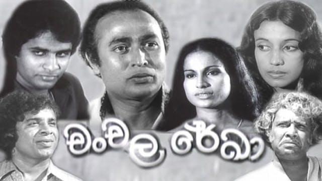 Chanchala Reka