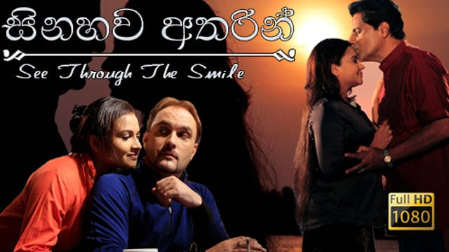 Sinahawa Atharin (FULL HD)