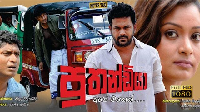 Puthandiya Sinhala Movie