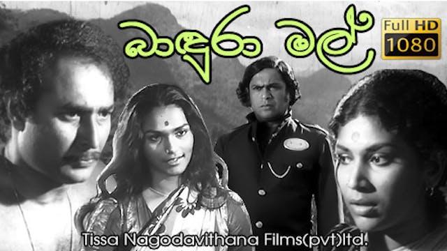 Bandura Mal Sinhala Film (HD)