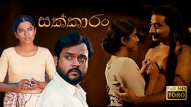 Sakkarang Sinhala Movie (HD)
