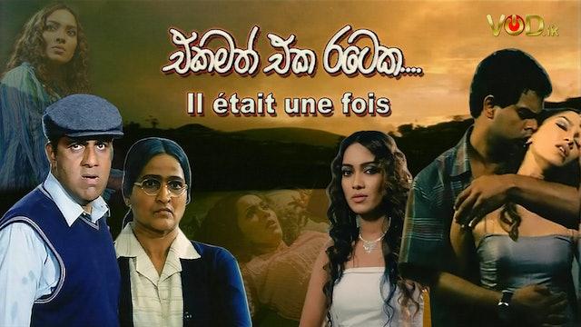 Ekamath Eka Rataka Sinhala Film