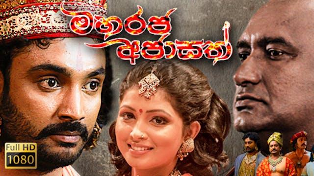 Maharaja Ajasath (FULL HD)