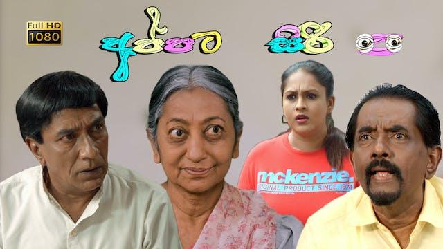 Appata Siri Sinhala Film (Full HD)