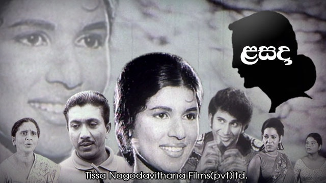 Lasanda Sinhala Movie