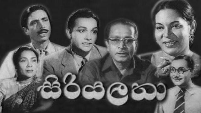 Siriyalatha Sinhala Film