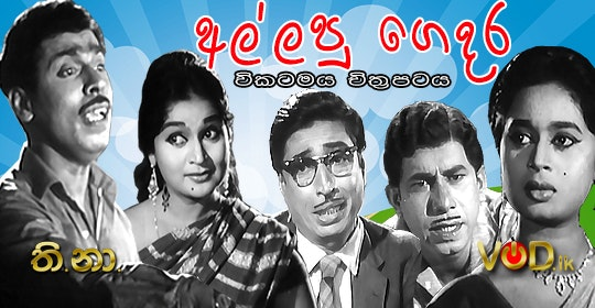 Kolamba Sanniya Sinhala Movie Free Download